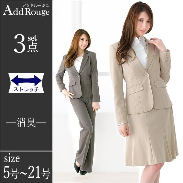 試着チケット対応 スーツ レディース スカート パンツ 3点セット 洗える 通勤 就活 面接 ビジネススーツ 大きいサイズ 小さいサイズ ストレッチ|ashblond