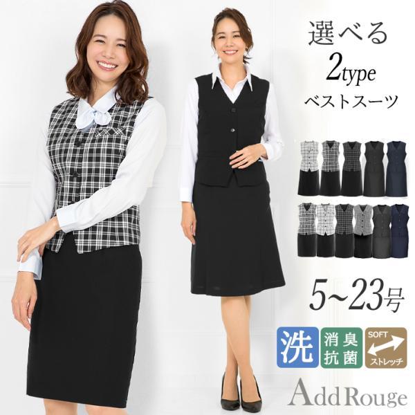 事務服上下セット 事務服 スカート ベストスーツ 制服 オフィス OL 標準サイズ|ashblond
