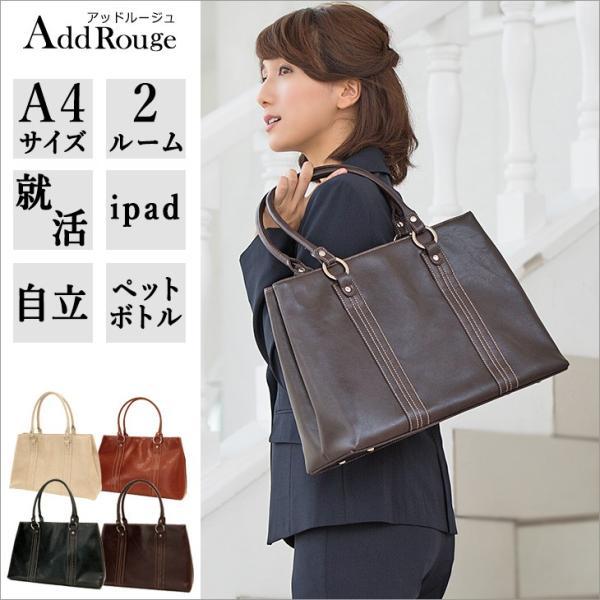 バッグ 通勤 ビジネス リクルート 就活 A4 合皮|ashblond