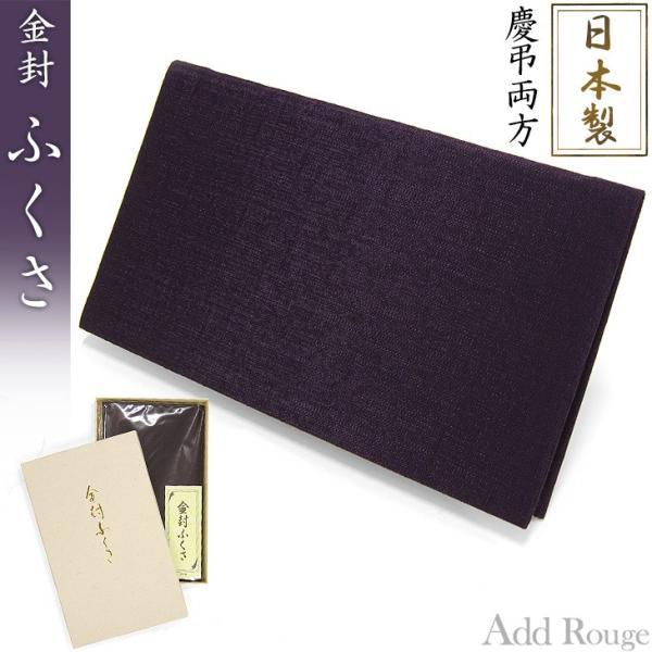 袱紗 ふくさ 慶弔両用 日本製 紫 高級 箱付き 法事 葬式 葬儀 法要 結婚式 冠婚葬祭 慶事、弔事共にご利用いただけます あすつく