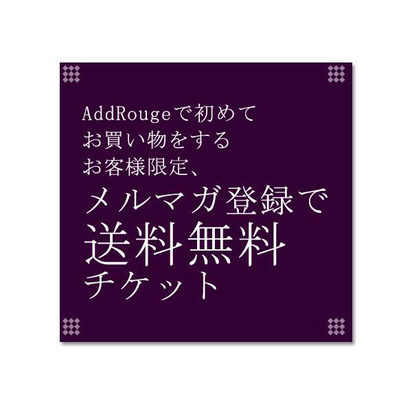 【AddRougeで初めてお買い物をするお客様限定】メルマガ登録で送料無料チケット|ashblond