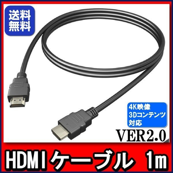 HDMIケーブル1m4kフルハイビジョン対応ニッケルメッキケーブル/Ver.2.0