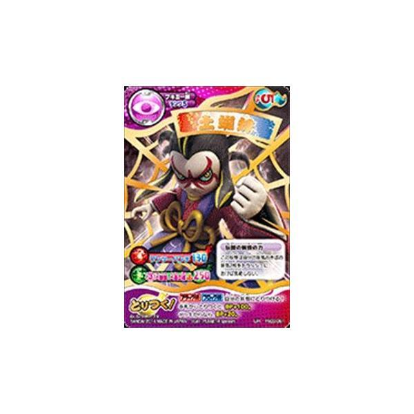 土蜘蛛urウルトラレアyw03 061妖怪ウォッチ とりつきカードバトル 第3弾