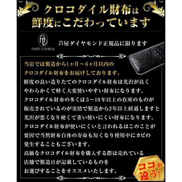 33万円→89%OFF クロコダイル 長財布 1ボタン開閉 セパレートカード収納 ラウンドファスナー 希少ヘッド部位 芦屋ダイヤモンド ashiya-rutile 10