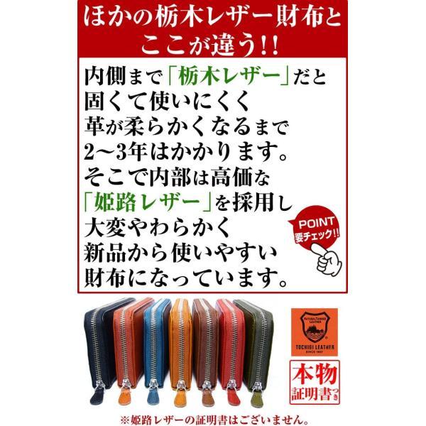 6万6,000円→80%OFF 送料無料 日本国産 栃木レザー 姫路レザー ラウンドYKK製 ファスナー長財布 全7色 レディース メンズ  芦屋ダイヤモンド正規品|ashiya-rutile|20