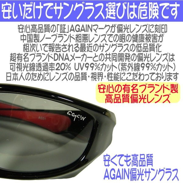 1万6,280円→79%OFF 送料無料 AGAIN/アゲイン/偏光サングラス/UV カット/超高級ブランドDNAメーカー共同開発 スポーツ|ashiya-rutile|04