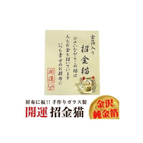 財布に入れる 純金の亥・かえる・猫・鯛・ふくろう 全5種類/金沢金箔/お守り/手作りガラス製/2019年の干支 金運/開運 置物 オブジェ|ashiya-rutile