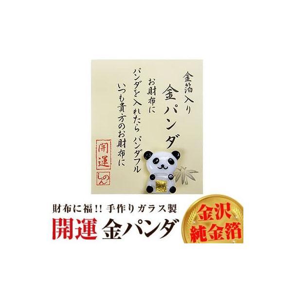 財布に入れる 純金の亥・かえる・猫・鯛・ふくろう 全5種類/金沢金箔/お守り/手作りガラス製/2019年の干支 金運/開運 置物 オブジェ|ashiya-rutile|02