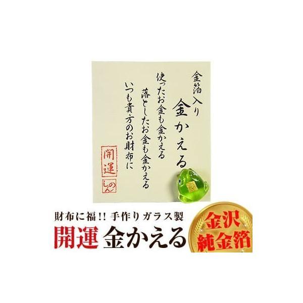 財布に入れる 純金の亥・かえる・猫・鯛・ふくろう 全5種類/金沢金箔/お守り/手作りガラス製/2019年の干支 金運/開運 置物 オブジェ|ashiya-rutile|03