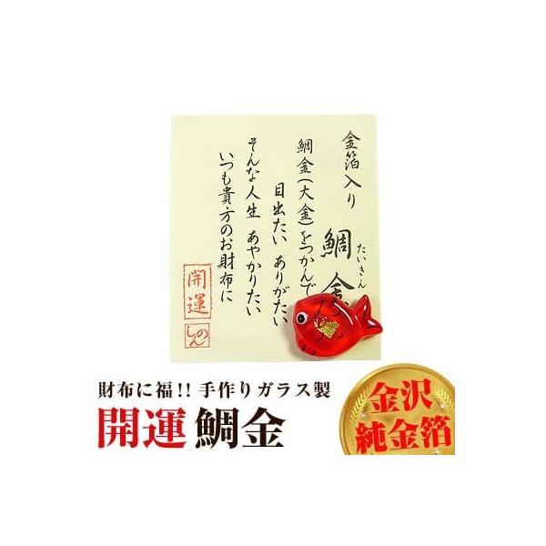 財布に入れる 純金の亥・かえる・猫・鯛・ふくろう 全5種類/金沢金箔/お守り/手作りガラス製/2019年の干支 金運/開運 置物 オブジェ|ashiya-rutile|04