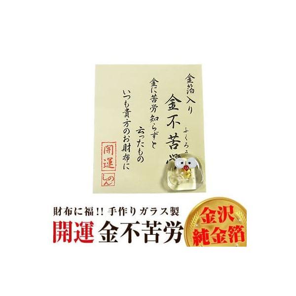 財布に入れる 純金の亥・かえる・猫・鯛・ふくろう 全5種類/金沢金箔/お守り/手作りガラス製/2019年の干支 金運/開運 置物 オブジェ|ashiya-rutile|05