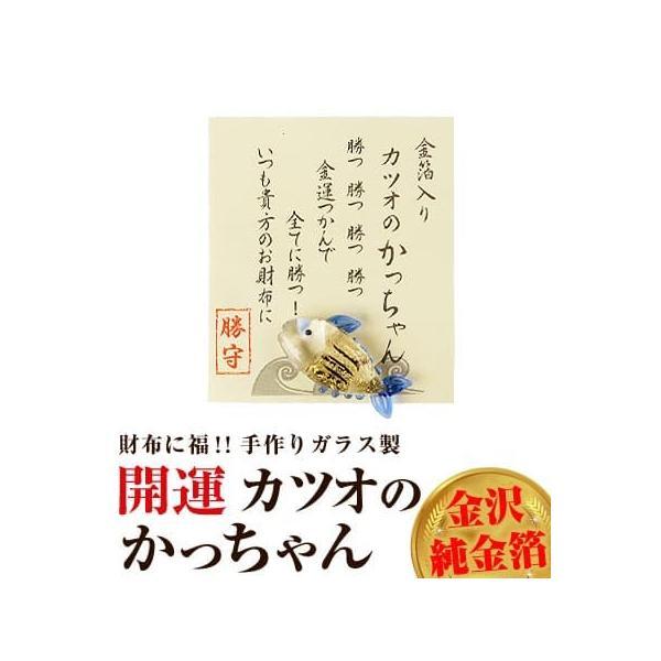 財布に入れる 純金の亥・かえる・猫・鯛・ふくろう 全5種類/金沢金箔/お守り/手作りガラス製/2019年の干支 金運/開運 置物 オブジェ|ashiya-rutile|06