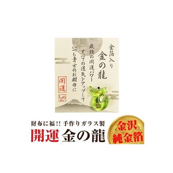 財布に入れる 純金の亥・かえる・猫・鯛・ふくろう 全5種類/金沢金箔/お守り/手作りガラス製/2019年の干支 金運/開運 置物 オブジェ|ashiya-rutile|07