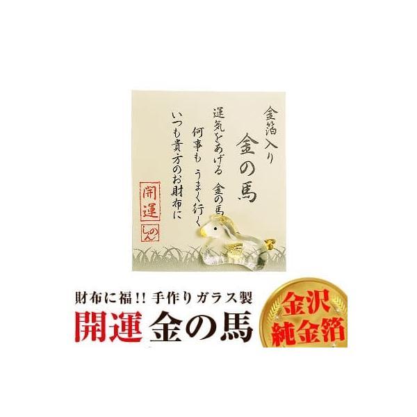 財布に入れる 純金の亥・かえる・猫・鯛・ふくろう 全5種類/金沢金箔/お守り/手作りガラス製/2019年の干支 金運/開運 置物 オブジェ|ashiya-rutile|08