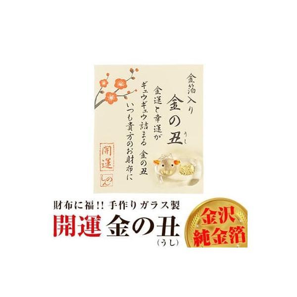 財布に入れる 純金の亥・かえる・猫・鯛・ふくろう 全5種類/金沢金箔/お守り/手作りガラス製/2019年の干支 金運/開運 置物 オブジェ|ashiya-rutile|10