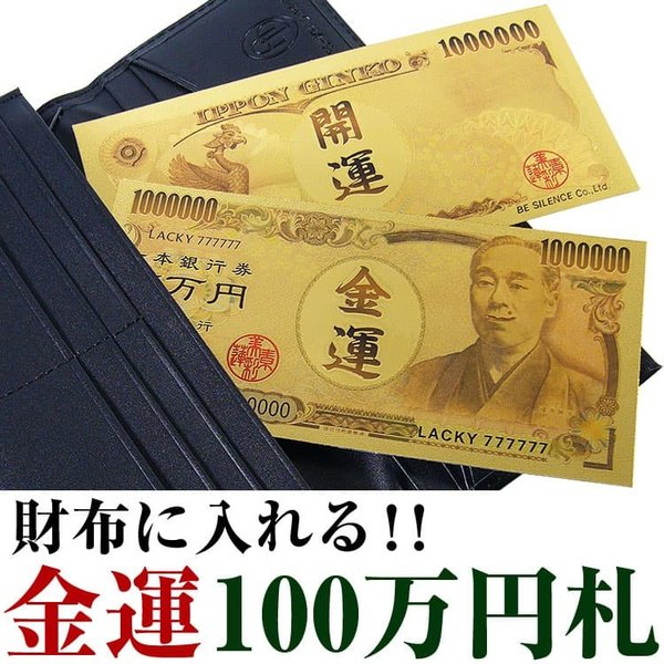 財布に入れる 金運100万円札/金運/開運 さようなら 福沢諭吉 ashiya-rutile