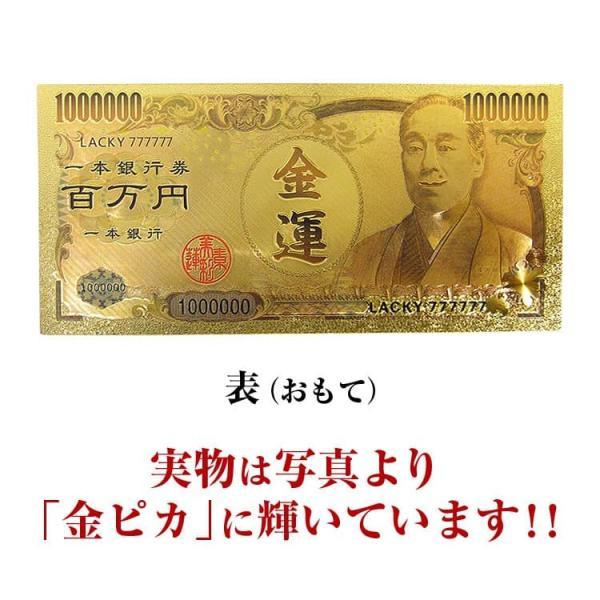 財布に入れる 金運100万円札/金運/開運 さようなら 福沢諭吉 ashiya-rutile 02
