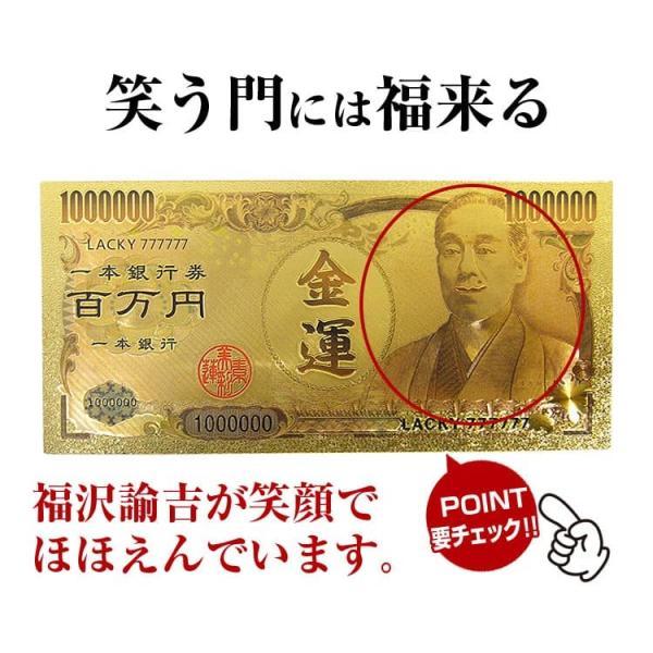 財布に入れる 金運100万円札/金運/開運 さようなら 福沢諭吉 ashiya-rutile 04