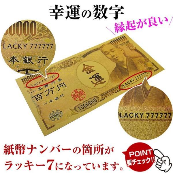 財布に入れる 金運100万円札/金運/開運 さようなら 福沢諭吉 ashiya-rutile 05