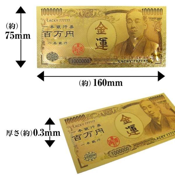 財布に入れる 金運100万円札/金運/開運 さようなら 福沢諭吉 ashiya-rutile 06