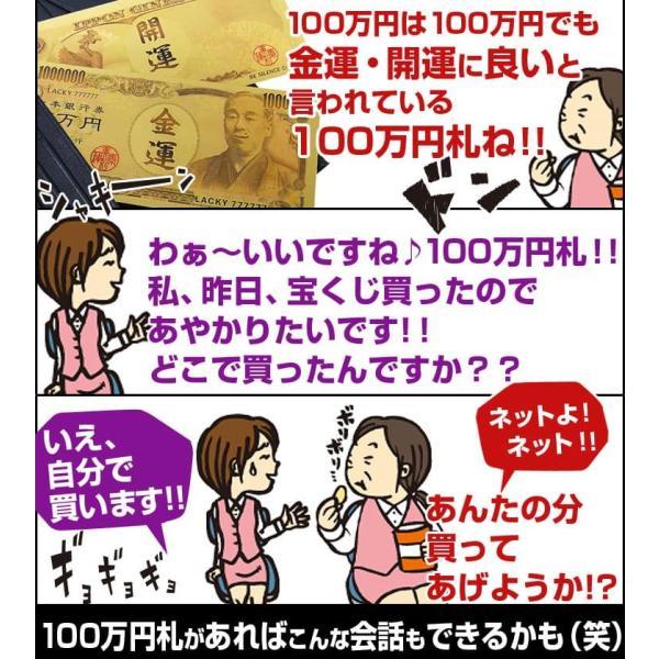 財布に入れる 金運100万円札/金運/開運 さようなら 福沢諭吉 ashiya-rutile 09