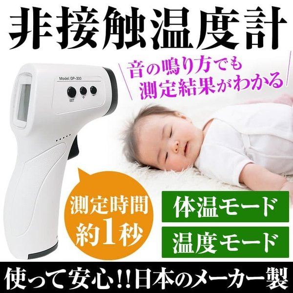 ◇日本規格:説明書・箱が日本語◇非接触温度計 非接触型 非接触電子温度計 赤外線温度計 おでこ温度計 電子温度計