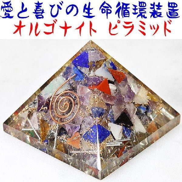オルゴナイト ピラミット【ヒーリング】|ashiya-rutile