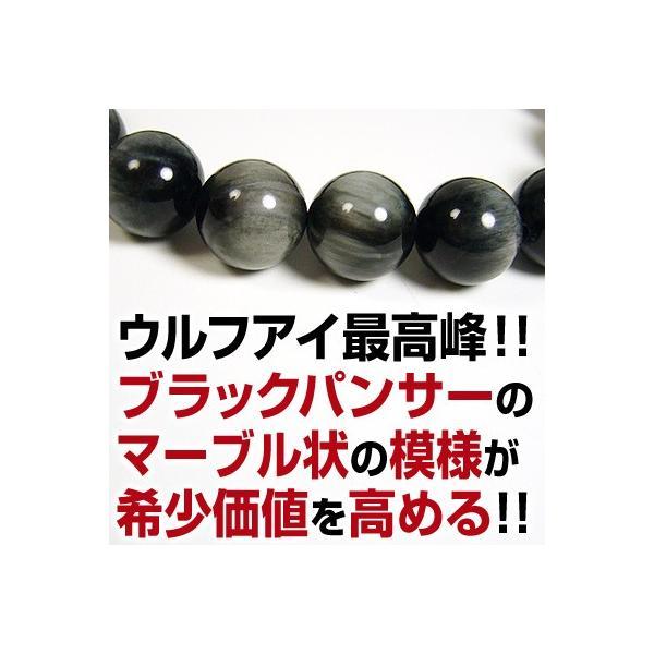 7万7,000円→90%OFF/高品質/ブラックパンサーウルフアイ/天然宝石/ブレスレット/10mm/パワーストーン/ 芦屋ダイヤモンド正規品|ashiya-rutile|02