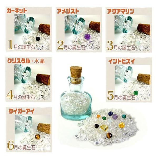 選べる誕生石12種類&選べるさざれ水晶3種類/幸せのスペイン製小瓶がバージョンUP!|ashiya-rutile