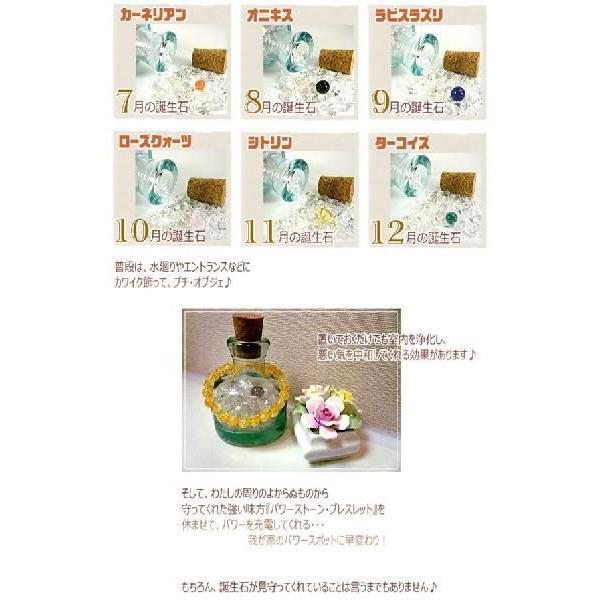 選べる誕生石12種類&選べるさざれ水晶3種類/幸せのスペイン製小瓶がバージョンUP!|ashiya-rutile|02