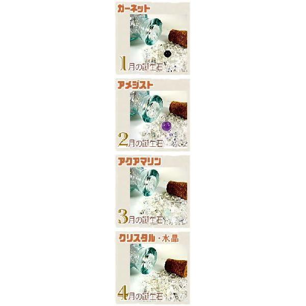 選べる誕生石12種類&選べるさざれ水晶3種類/幸せのスペイン製小瓶がバージョンUP!|ashiya-rutile|03