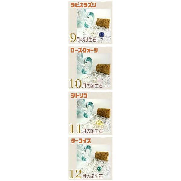 選べる誕生石12種類&選べるさざれ水晶3種類/幸せのスペイン製小瓶がバージョンUP!|ashiya-rutile|05