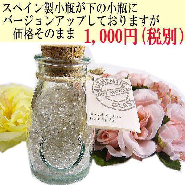 選べる誕生石12種類&選べるさざれ水晶3種類/幸せのスペイン製小瓶がバージョンUP!|ashiya-rutile|06