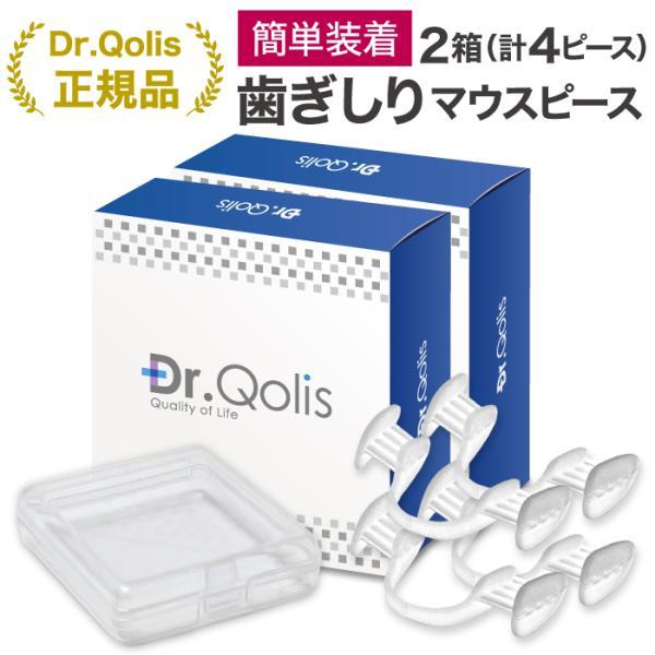 Dr.Qolis正規品マウスピース歯ぎしりいびきグッズナイトガード食いしばり対策2セット4個入り