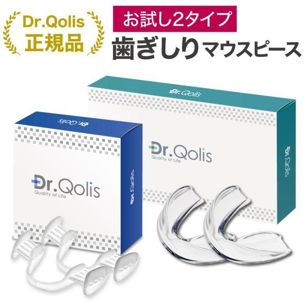 お試し特別プライス  Dr.Qolis正規品   歯ぎしりマウスピース2タイプお試しセット食いしばり防止歯ぎしり防止マウスピース