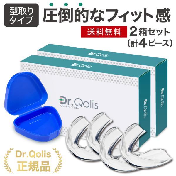 Dr.Qolis正規品マウスピース歯ぎしり小顔いびき歯ぎしりガード型取りで圧倒的なフィット感2セット4個入り