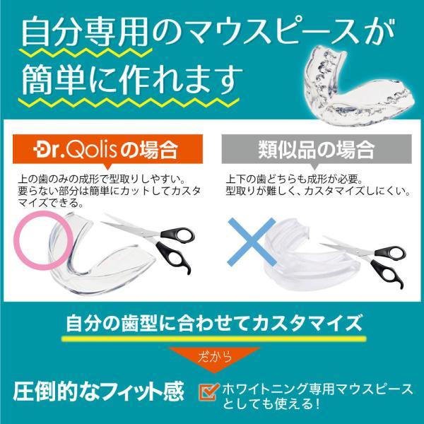 Dr.Qolis正規品 マウスピース 歯ぎしり 小顔 いびき 歯ぎしりガード 型取りで圧倒的なフィット感|ashiyacojp|03