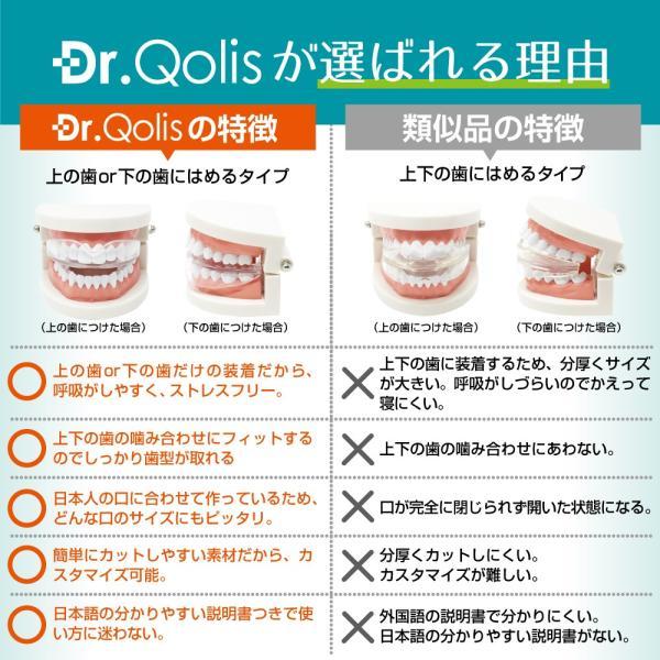 Dr.Qolis正規品 マウスピース 歯ぎしり 小顔 いびき 歯ぎしりガード 型取りで圧倒的なフィット感|ashiyacojp|04