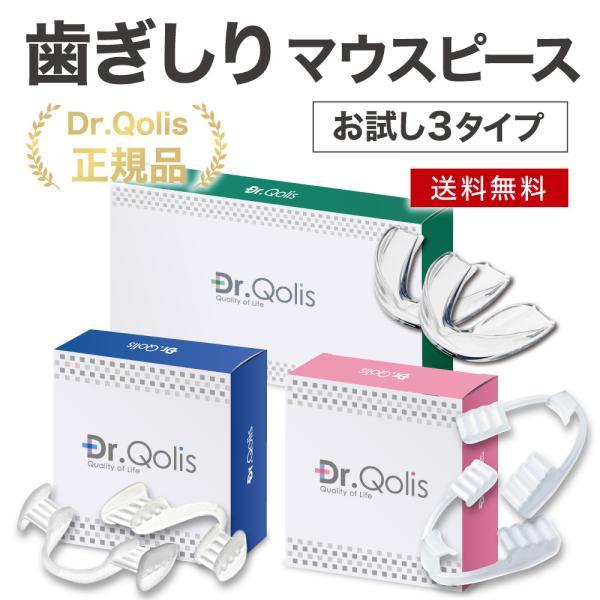 Dr.Qolis正規品 歯ぎしりマウスピース3タイプお試しセット