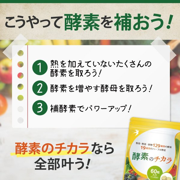 酵素 サプリメント ダイエット 酵母 サプリ 酵素のチカラ コエンザイムQ10 送料無料 2袋セット 120粒 60日分|ashiyacojp|09