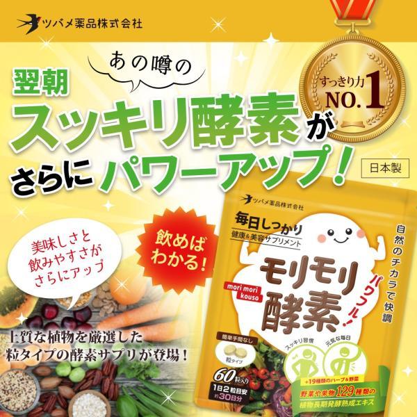 サプリ サプリメント 酵素 モリモリ酵素 ダイエット 約4カ月分 ツバメ薬品|ashiyacojp|02