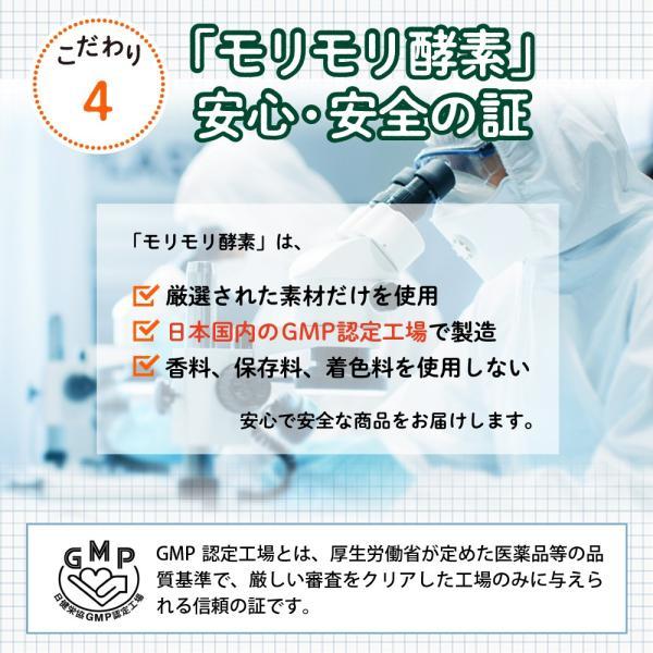 【 今だけ!お試し価格 】モリモリ酵素 サプリ サプリメント 酵素 ダイエット 約1カ月分 ツバメ薬品|ashiyacojp|05