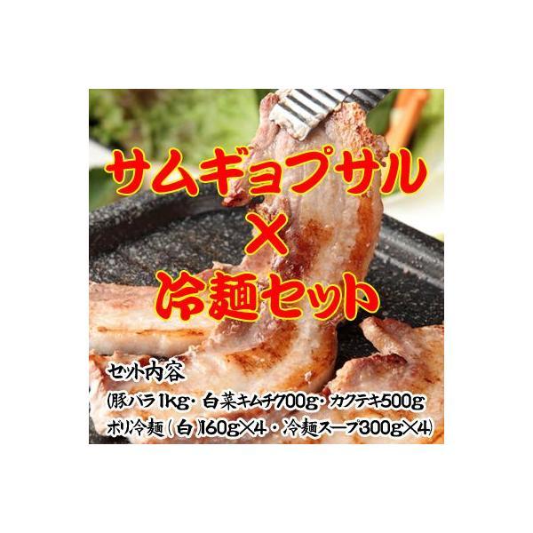 サムギョプサル×冷麺セット (豚バラ肉1kg・白菜キムチ700g・カクテキ500g・<br>ボリ冷麺(白)160g×4・ボリ冷麺スープあっさり味300g×4) 【冷蔵】