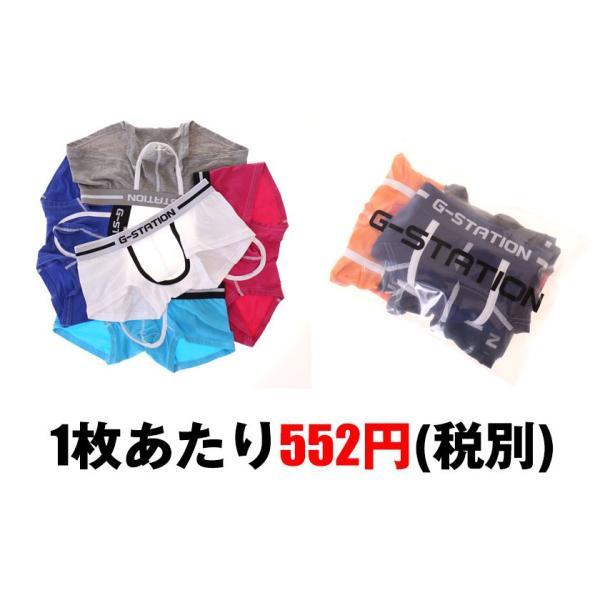 ボクサーパンツ5枚セット お試し価格 ネコポス便送料 下着 ジーステーション G-Station メンズ メンズインナー パンツ asian-closet 03