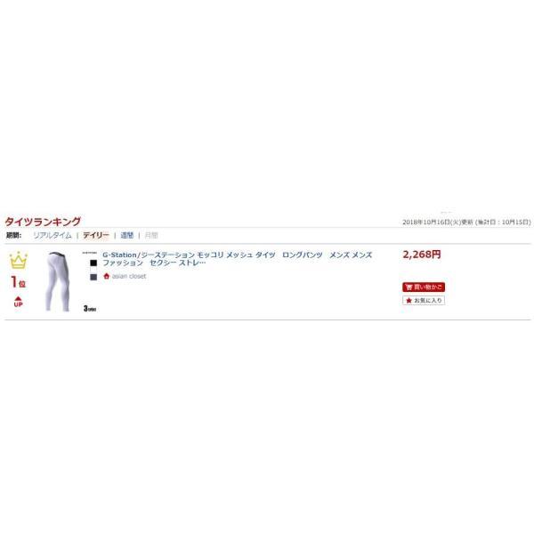 G-Station/ジーステーション モッコリ メッシュ タイツ ロングパンツ メンズ メンズファッション ストレッチ|asian-closet|06