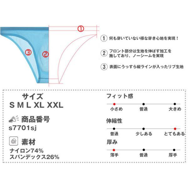 ブリーフ G-Station/ジーステーション 立体加工 シームレス ビキニ 軽量 透け シースルー フロントノーシーム|asian-closet|06