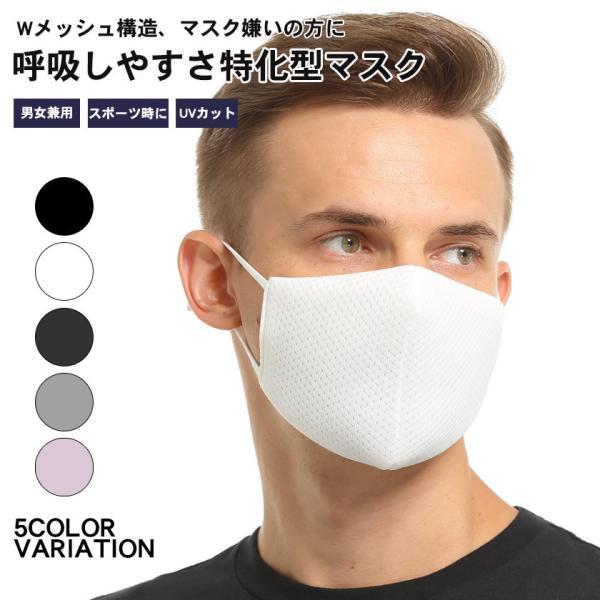 布マスク Wメッシュ 呼吸がしやすい 息苦しくない スポーツ マスク嫌い オフィス 勉強 電話業務 男女兼用 通勤 通学 耳が痛くなりにくい|asian-closet