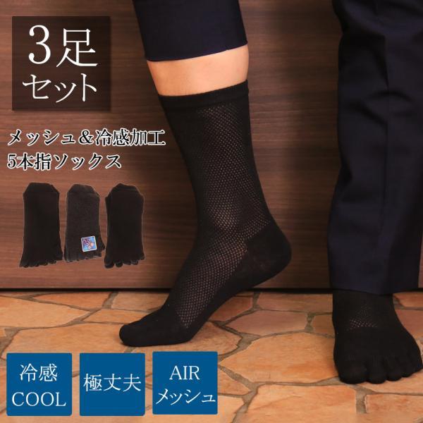 メンズ靴下3足セット5本指ソックスメンズソックスビジネスソックスクルー丈通勤3枚組通気DRYメッシュ冷感加工