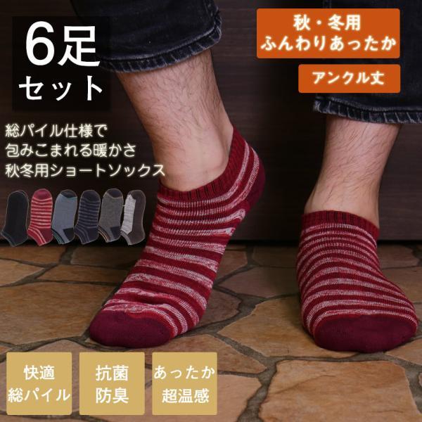 メンズ靴下6足セットアンクル丈スニーカーソックスおしゃれカジュアルくつろぐくるぶし通勤通学室内スニーカーソックス