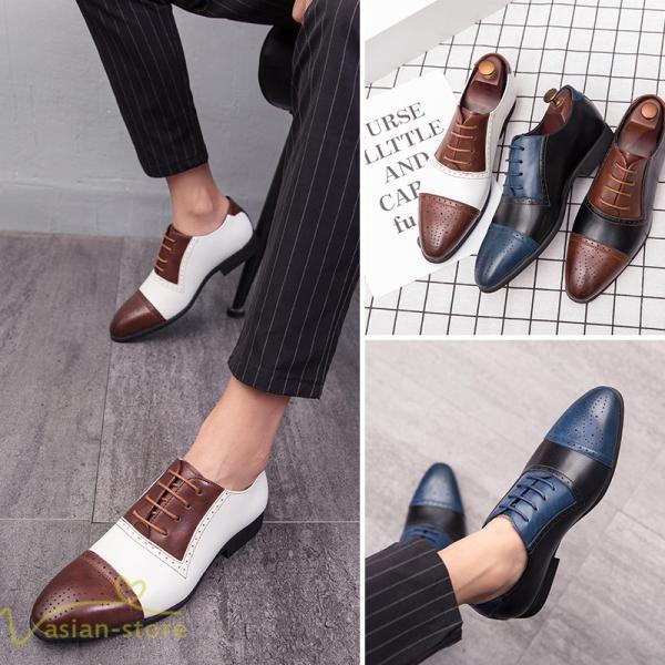 メンズシューズ革靴メダリオンひも紐内羽根配色切替メンズカジュアルアウトドア快適ビジネスシューズオフィスフォーマル通勤靴仕事用男性